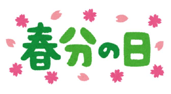 【春分の日】休診のお知らせ
